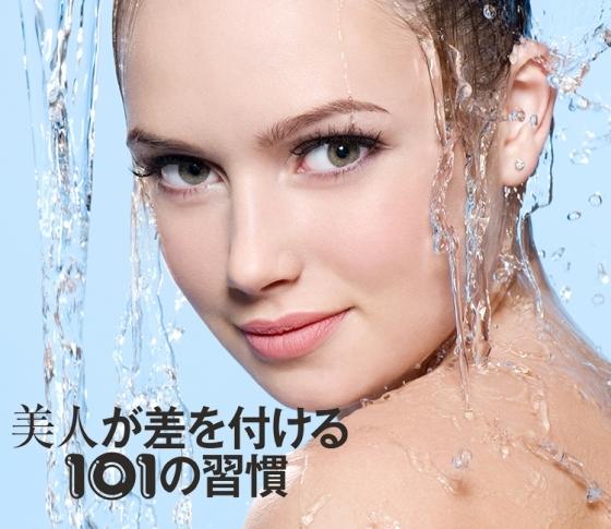 クレンジング時に水道水は使わない!? 美人が差をつけるスキンケア習慣