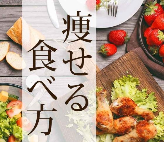 【食事10割で痩せる!】森拓郎が教えるダイエット【痩せる食べ方のコツ9】