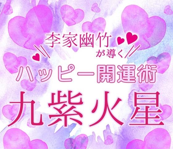九紫火星|清楚系お嬢様風でいこう♡【風水師・李家幽竹がナビ!2019年上半期占い】