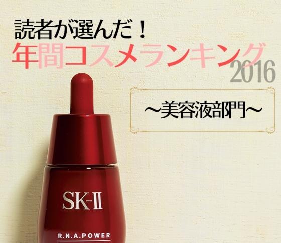【お正月に新しい美容液を買おう】読者30万人が選ぶ美容液ランキングTOP5
