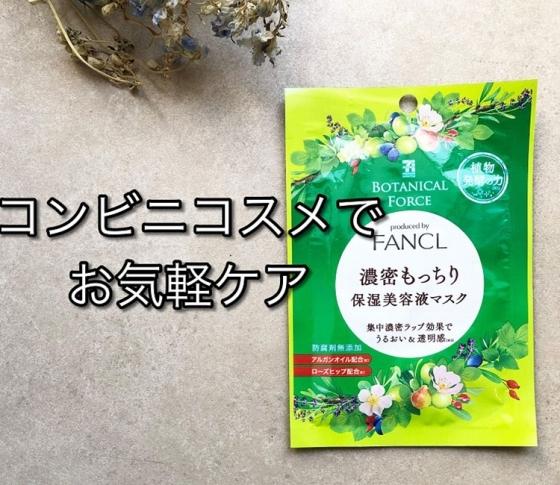 【コンビニで買える】最新&人気プチプラマスク! 透明感・ハリ・うるおい即感!