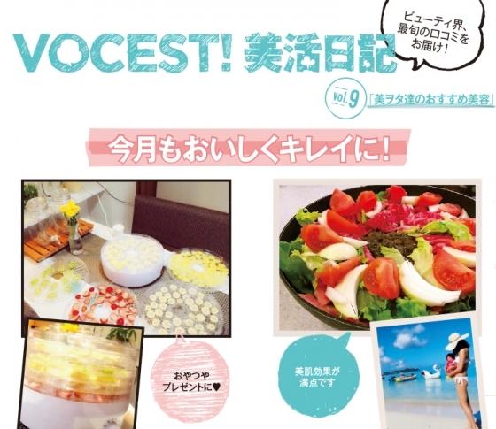紫外線ダメージにトマトすき焼き!ドライフルーツは手作りで♡VOCEST!美活日記