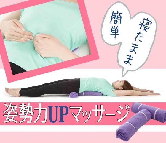 【バスタオル枕を使ってできる】寝たまま姿勢力UPマッサージ