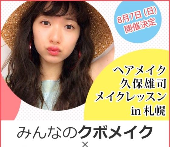 みんなのクボメイク×VOCE vol.4! 次回の開催は札幌に決定! 8月7日(日)に開催