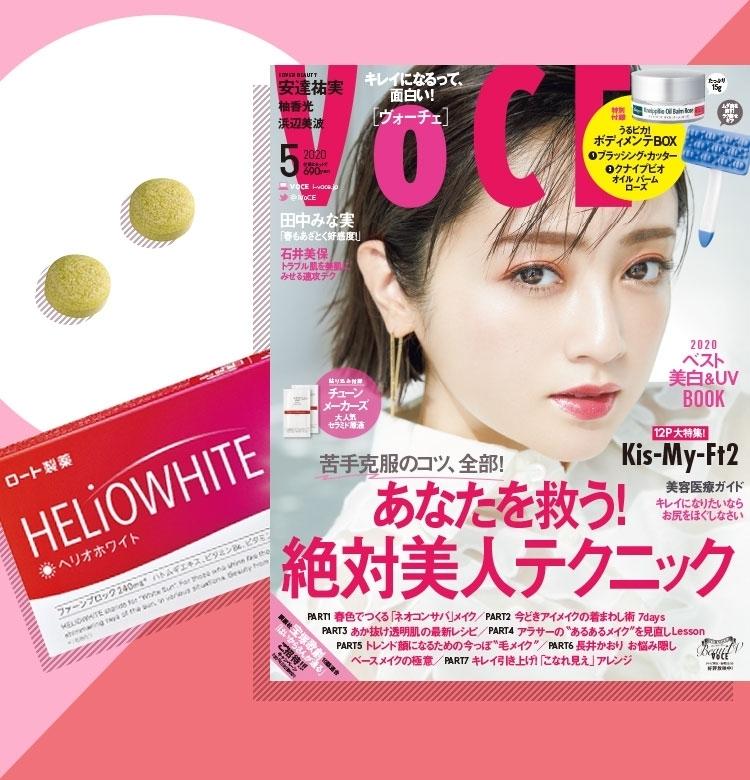 VOCE書店プレゼント、5月号は【ヘリオホワイト】をお試しできる!