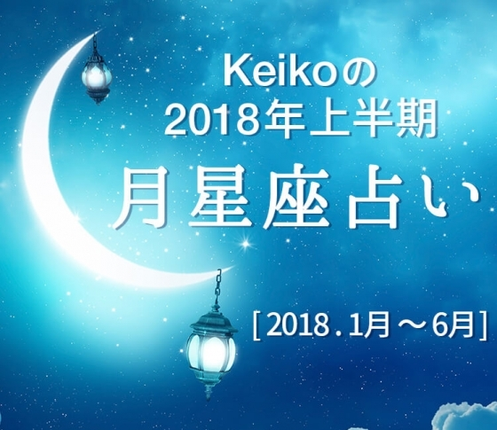 Keiko先生の2018年上半期月星座占い【「願いがばんばん叶う」と話題沸騰中!】