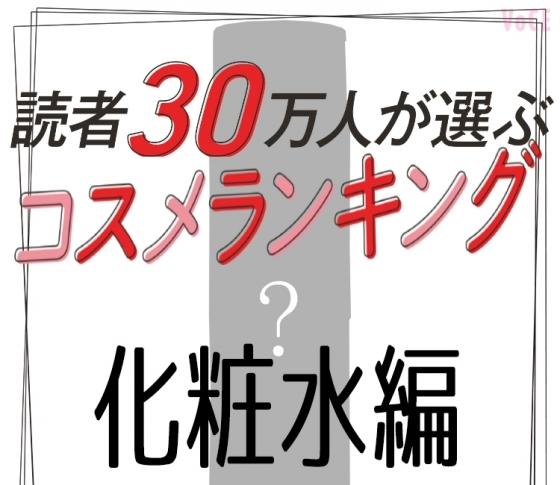 高額に見合うハイパー♡ローション部門BEST10【読者30万人が選ぶコスメランキング】