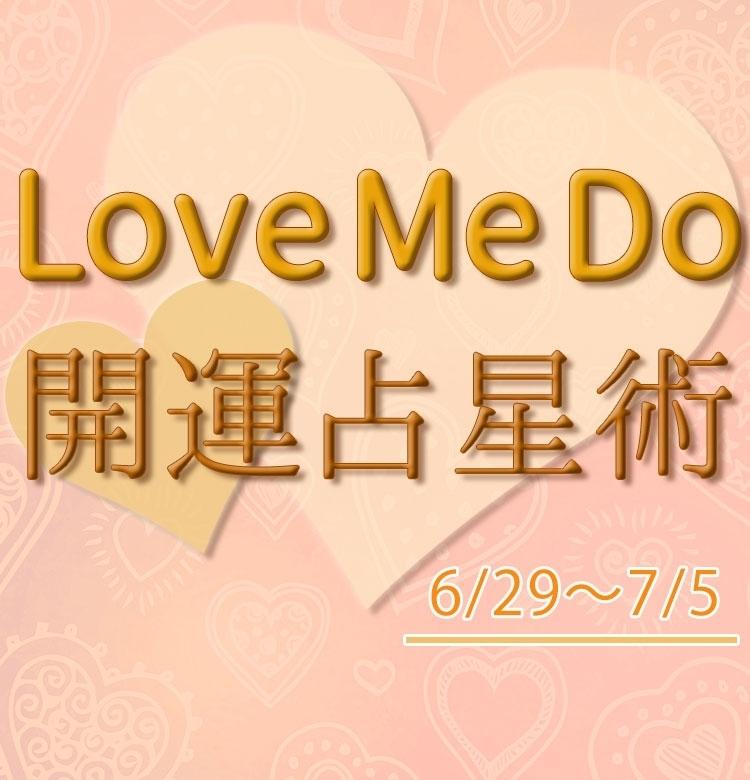 【6/29〜7/5のウィークリー占い☆】超簡単! 今週の12星座別・開運アクション【Love Me Do の開運占星術】