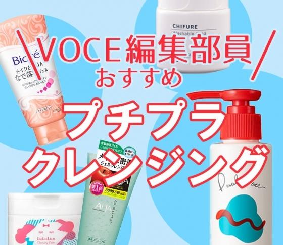 【プチプラクレンジング】VOCE編集部員がガチでお試し! おすすめクレンジング20選