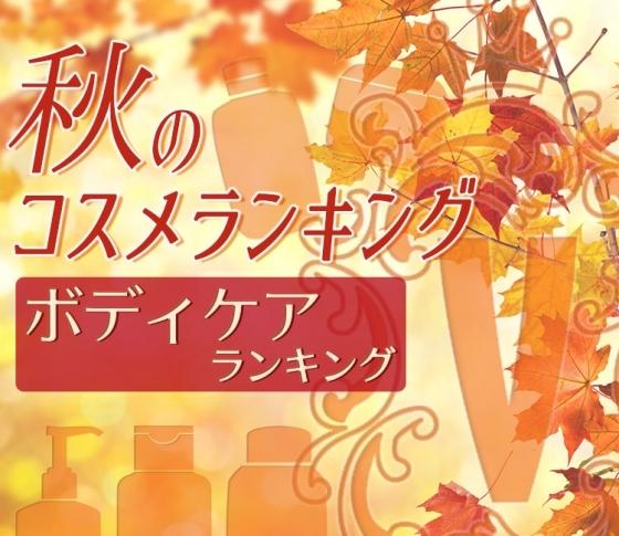 【VOCE秋のコスメランキング】クチコミ1位のボディケア商品まとめ