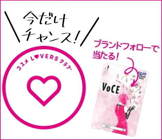 【コスメLOVERSクラブ】ブランドをフォローするだけで! 【VOCEオリジナルQUOカードが当たる♪】
