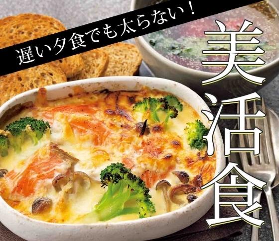 【帰宅が遅くなった日のレシピ】時短、低カロリーで簡単にキレイに!