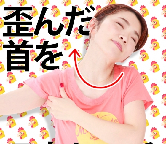 """【怖〜い""""鶏首""""解消法】スマホ使用者必見! 歪みきった首を正すストレッチ"""