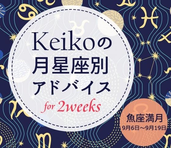 【Keikoの月星座別アドバイス】魚座満月9月6日~9月19日の開運ポイント