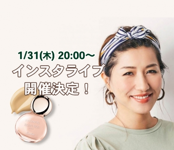 【1/31 20:00〜】インスタライブ開催!テーマは「長井かおりさんがレクチャー!ゲランの新ファンデで作る2つの春肌」[PR]