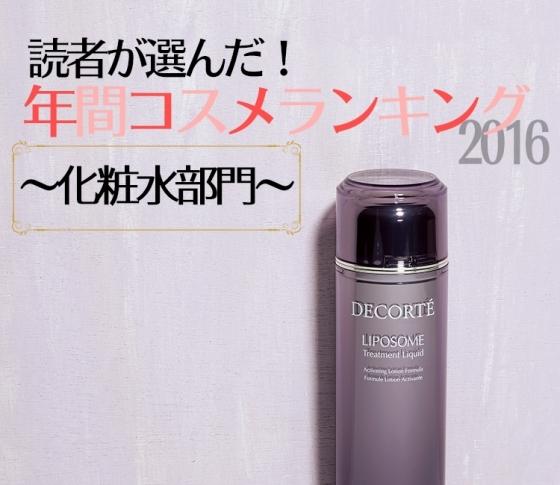 【読者30万人の新事実】化粧水はデパートコスメ強し【ランキング5】