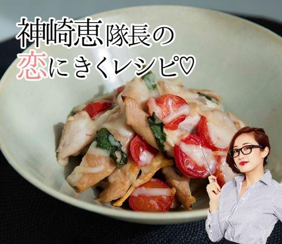WEB限定公開|神崎恵隊長の恋にきくレシピ♡