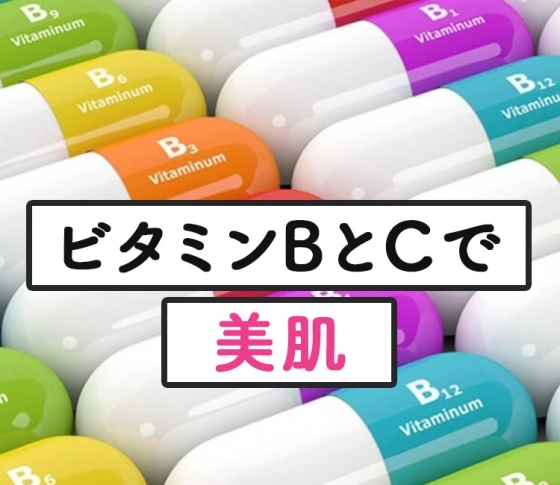 ビタミンBとCで美肌になろう!「内側からのビタミンB」と「ビタミンCメガ盛り美容」