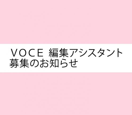 VOCE編集アシスタント募集のお知らせ