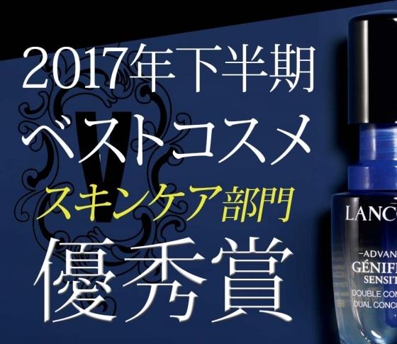 【ベストコスメ・スキンケア部門】優秀賞の美容液はここがすごいから選ばれたんです!