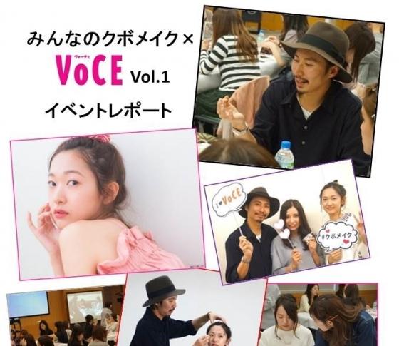 大人気のヘアメイク 久保雄司さんの激レアメイクイベント「みんなのクボメイク×VOCE vol.1」を即レポ!