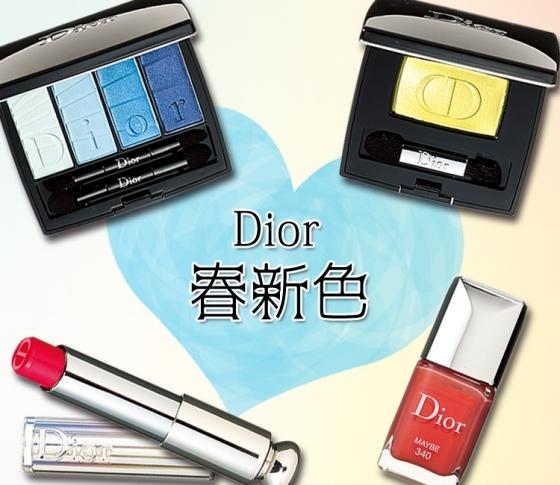 【本日発売】Diorの春新色はビビッドカラーでつくる大胆なグラデが決め手♥