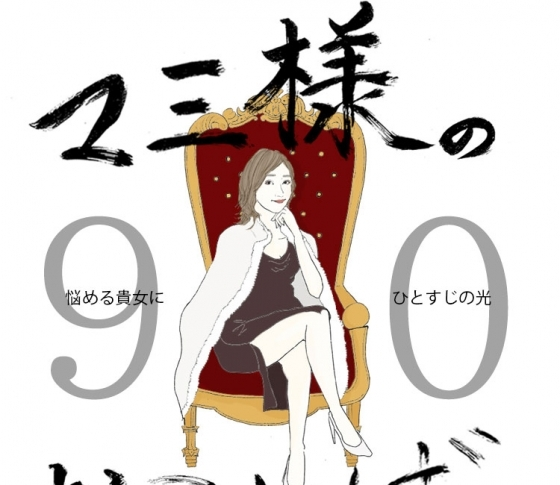 Vol.90 マミ様中毒の女【21時のマミ様】悩める貴女にひとすじの光