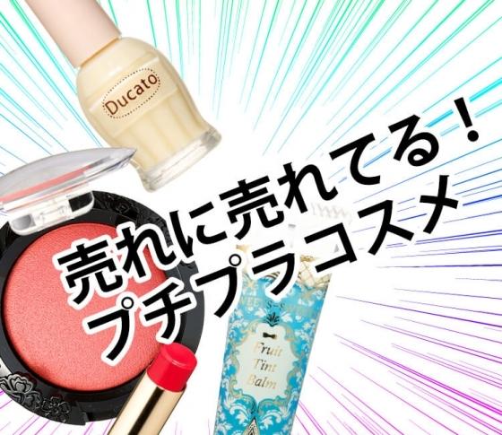 【売れまくり伝説のプチプラコスメ】メイクアイテムBEST10公開!