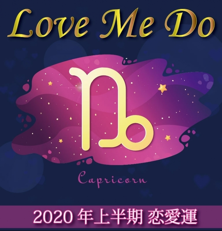 【Love Me Doの占星術】山羊座は人に頼らず、自分主導の恋愛を【2020年上半期の恋愛運】