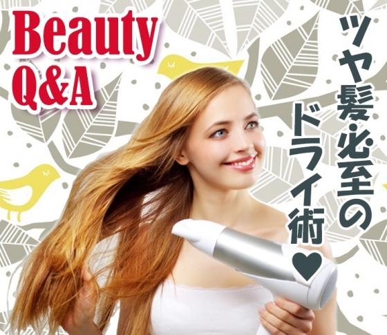 「自然乾燥は髪にいい」は大間違い。ツヤ髪必至のドライ術【ビューティQ&A】