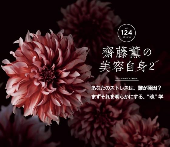 【齋藤薫の美容自身】あなたのストレスは誰が原因? 別れられないパートナーに悩むのも、また修行。