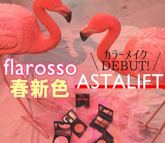 【2018春新色 フラロッソ】アスタリフトからフラミンゴがかわいい♥カラーメイクが登場!