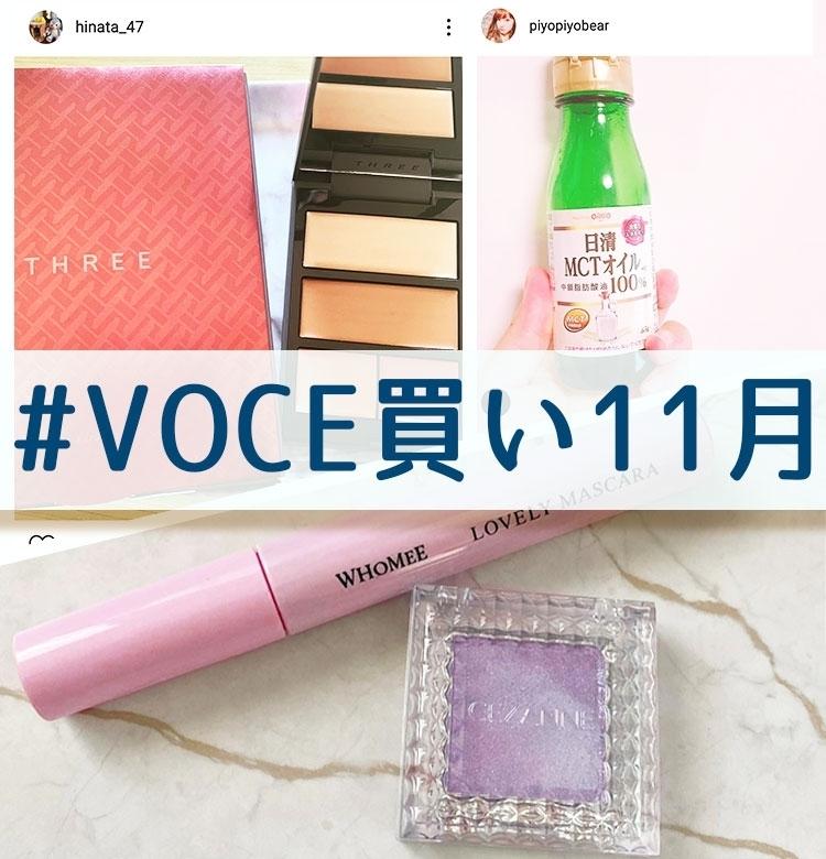 【QUOカードが当たる】11月も #VOCE買い公式インスタキャンペーン開催中!【#VOCE買い11月】