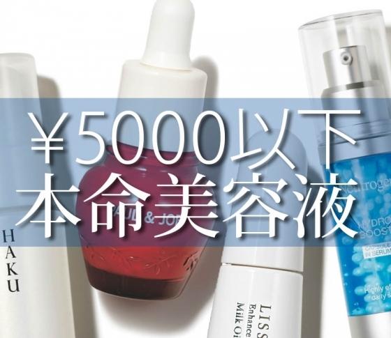 ¥5000以下で買える【秋の本命美容液】を美容ライター・美容家が厳選!