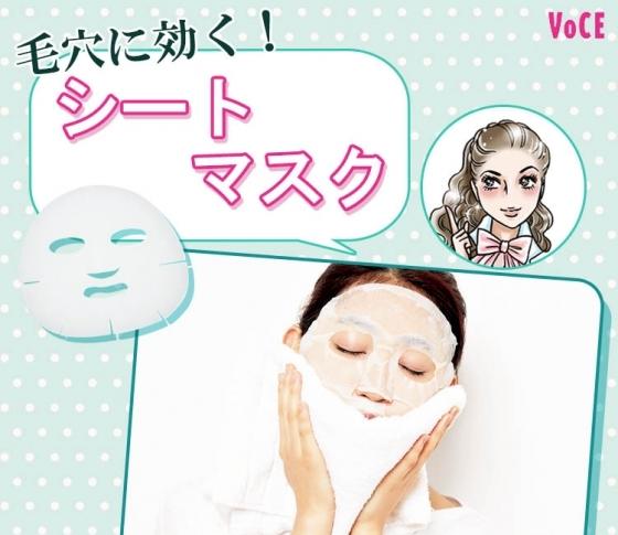 【乾燥・皮脂・つまり・たるみ・黒ズミ】毛穴ケアに効くおすすめシートマスクBEST3