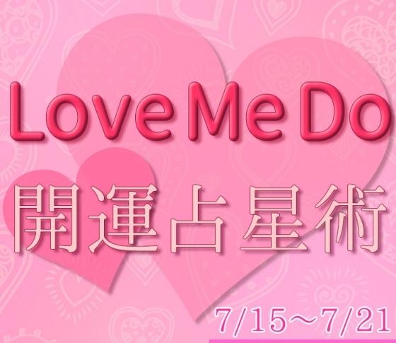 【7/15〜7/21のウィークリー占い☆】超簡単! 今週の12星座別・開運アクション【Love Me Do の開運占星術】