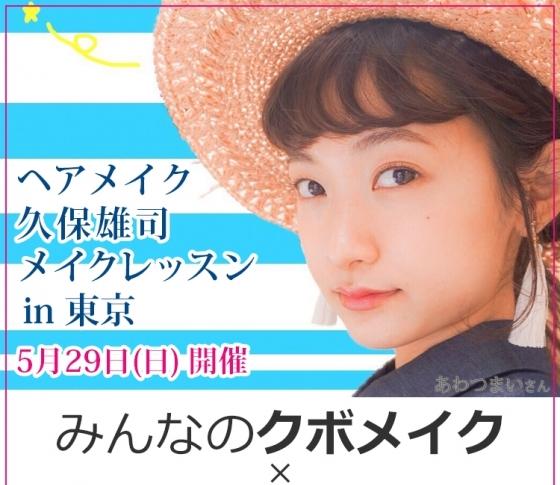 みんなのクボメイクvol3 in 東京 5月29日(日)に早くも開催決定!