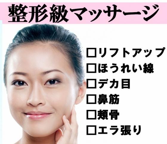 【ゴッドハンド角森さん直伝】6つの整形級マッサージで小顔美人【動画で解説】