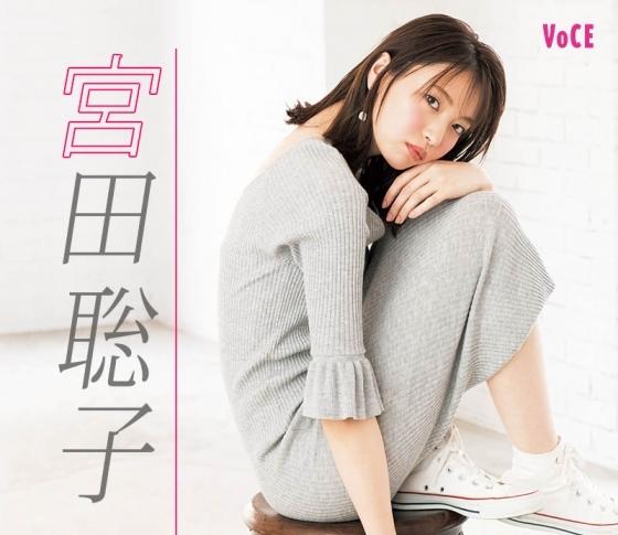 【宮田聡子】水素ケアでさらさらヘアetc【美の基礎力】を高める