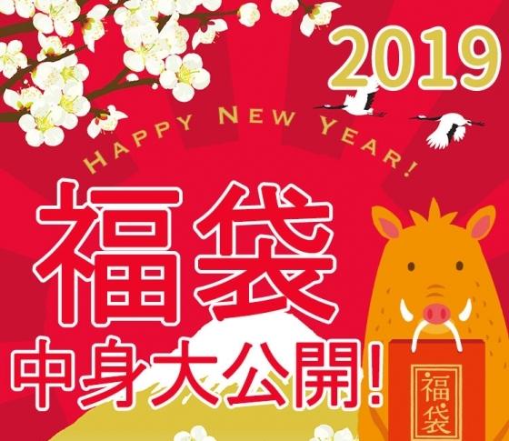 【2019福袋・ラッキーバッグ情報!】その中身大公開しちゃいます!!!【プレゼントもあります!】