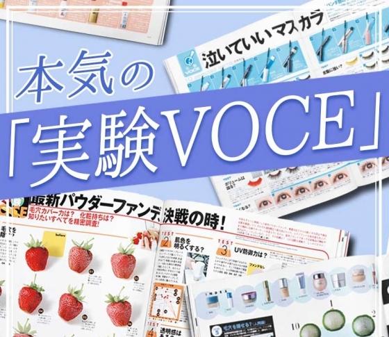 【VOCE20周年】大人気連載「実験VOCE」の歴史を紐解く!