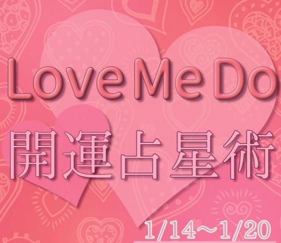 【1/14〜1/20のウィークリー占い☆】超簡単! 今週の12星座別・開運アクション【Love Me Do の開運占星術】