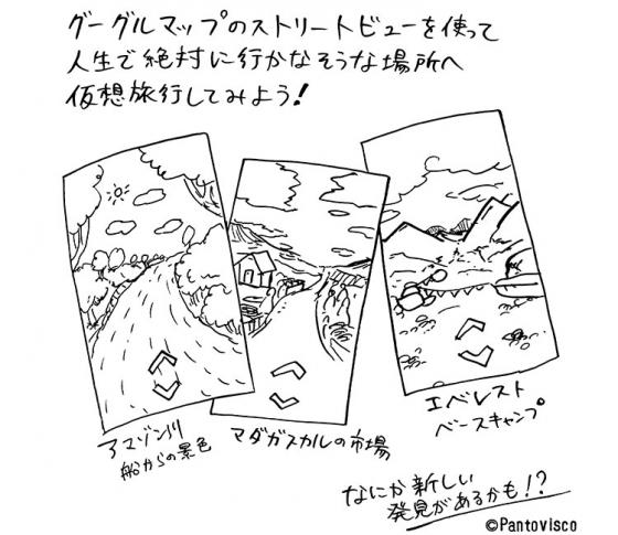 【パントビスコのお試し開運術♪】Pantoviscoが提案する変なミッションvol.14
