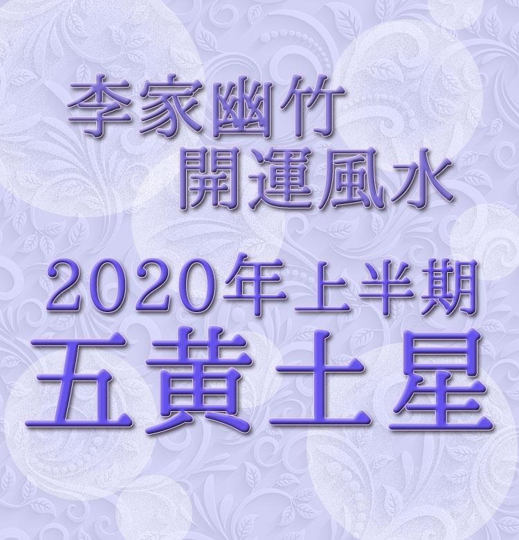【2020年上半期・李家幽竹の開運風水】五黄土星は言霊を大切に。夢は口に出して!