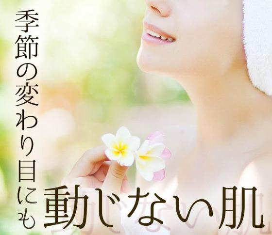 【季節の変わり目に効くスキンケア】春保湿で美肌をめざす