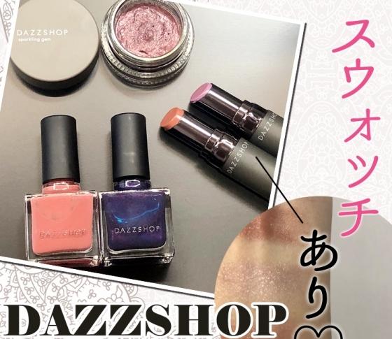 【2018秋新色 DAZZSHOP】人気急上昇ブランド、ダズショップの秋新色まとめ