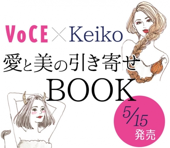 Keiko的、あなたの月星座で分かる愛と美の引き寄せBOOK好評発売中!
