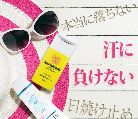 【UVケアベスコス発表!】汗に負けない日焼け止めは……あの3大ブランドだった!