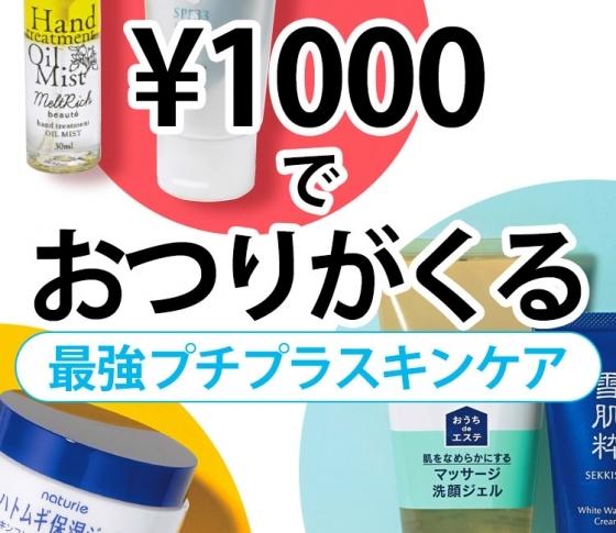 【最強プチプラスキンケア】¥1000でおつりがくる、お値段以上のアイテムリスト