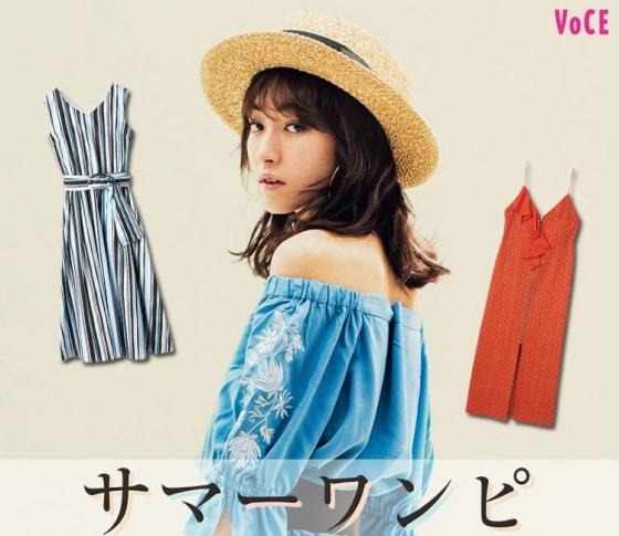 【サッと着るだけで今っぽい】3大夏ワンピ【ストライプ】【刺繍】【キャミ】